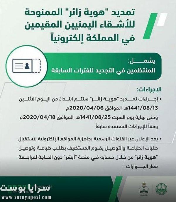 تمديد هوية زائر في السعودية