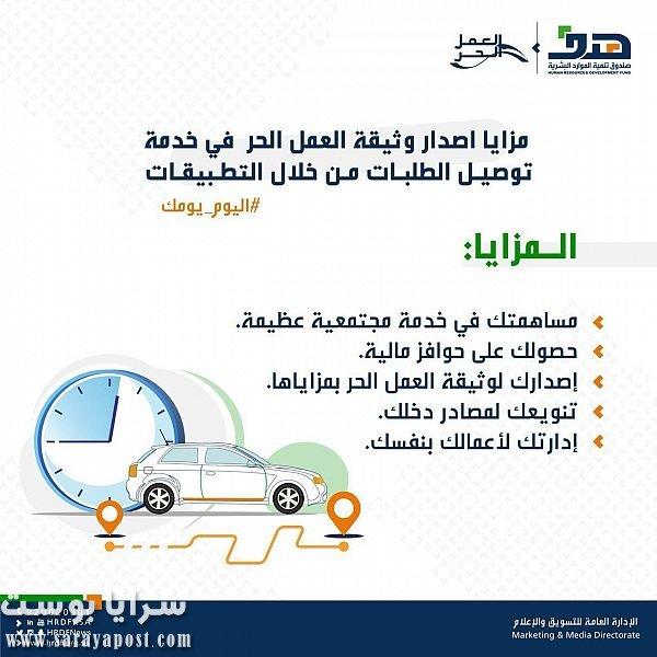 مزايا برنامج العمل الحر في السعودية