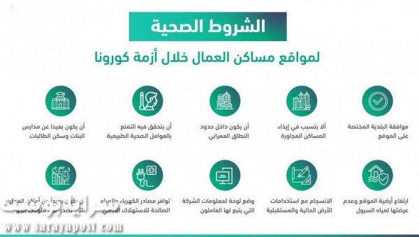 الشروط الصحية لمواقع مساكن العمال في السعودية