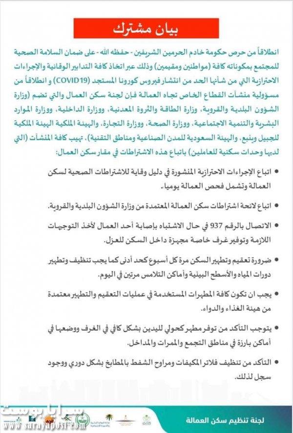 شروط سكن العمالة في السعودية