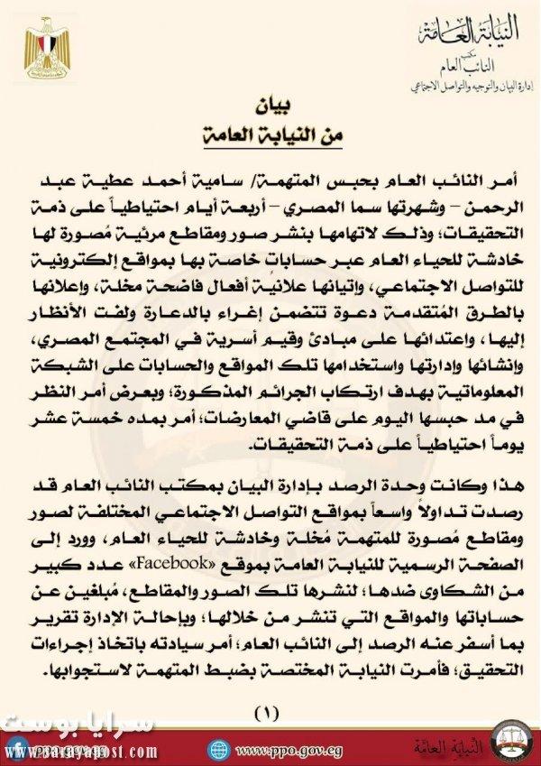 قرار حبس سما المصري