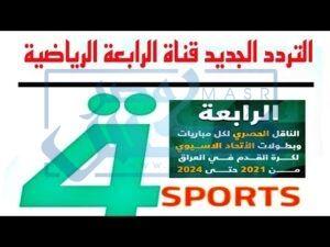 تردد القناة الرابعة العراقية