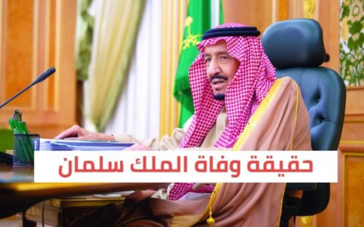حقيقة وفاة ملك السعودية سلمان خادم الحرمين الشريفين