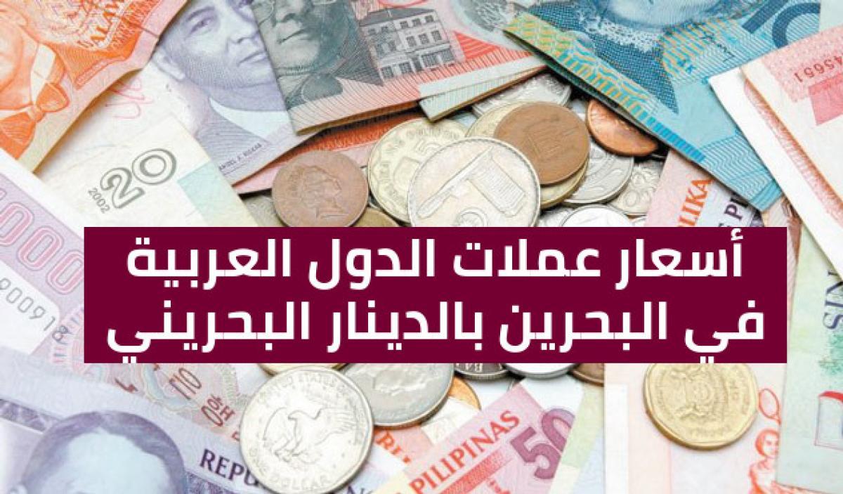 فرق العملات و سعر الدينار مقابل الدولار اليوم فى البحرين - تحديث يومى
