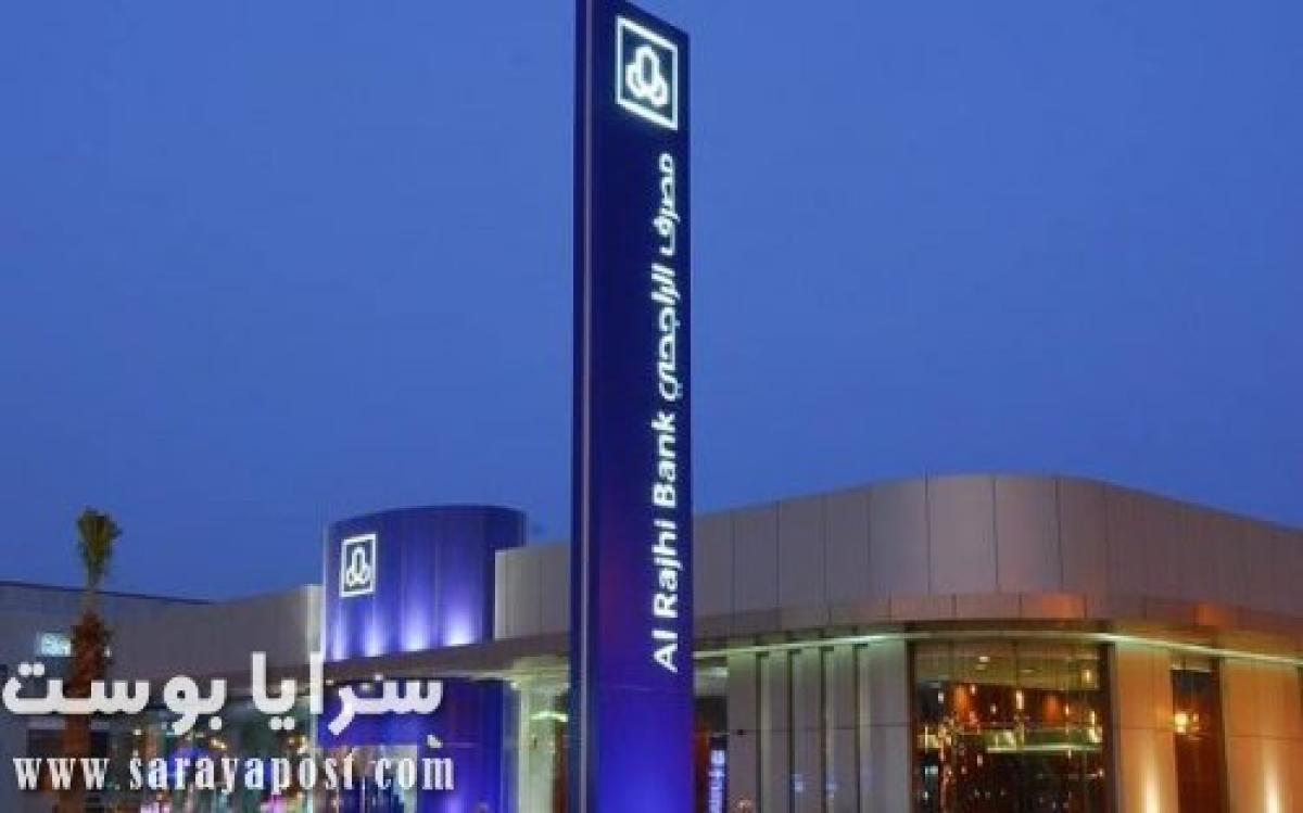 فرص عمل في السعودية.. وظائف مصرف الراجحي 2020
