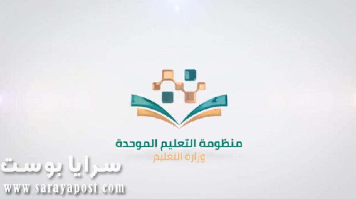 منظومة التعليم الموحد.. جداول الحصص اليومية للدروس بالسعودية