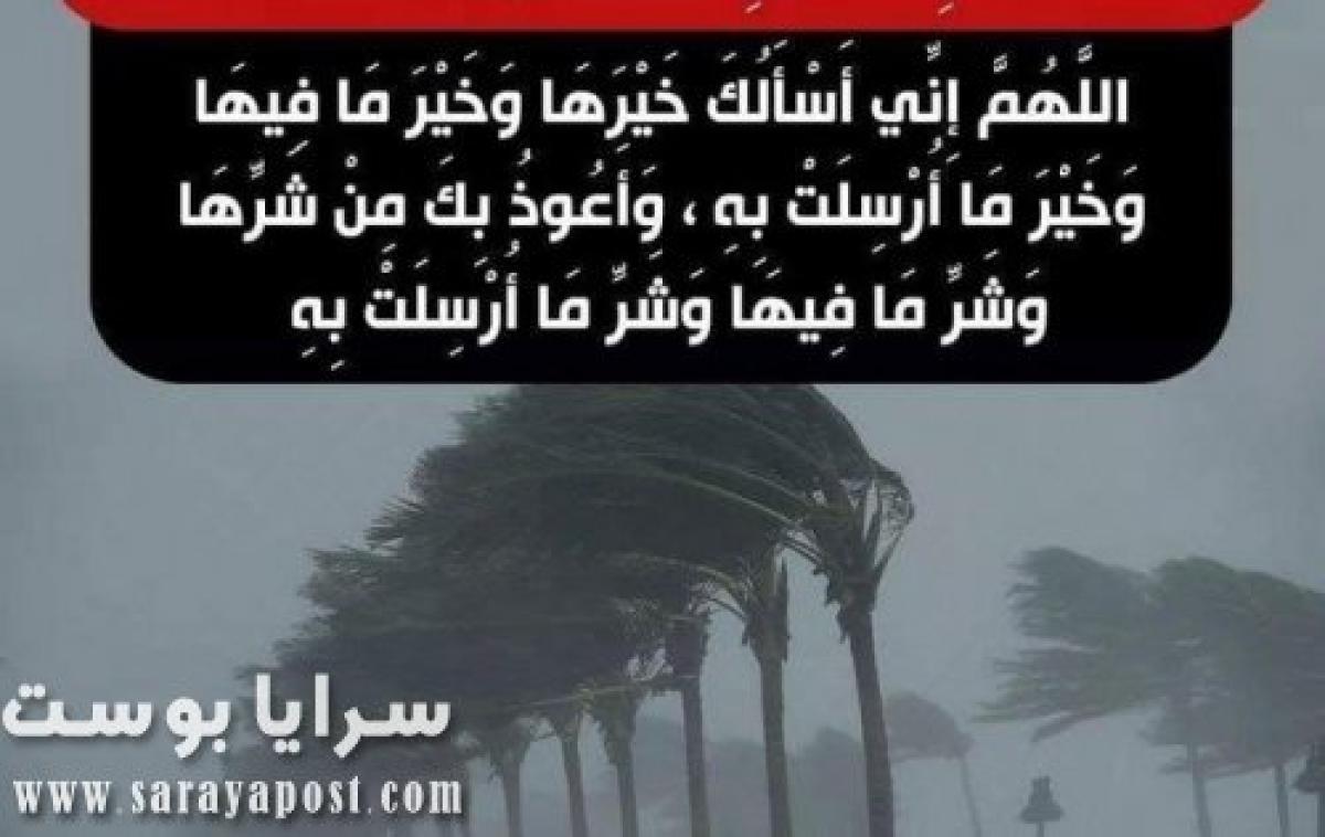 دعاء الريح والغبار والرعد والمطر والبرق مكتوب