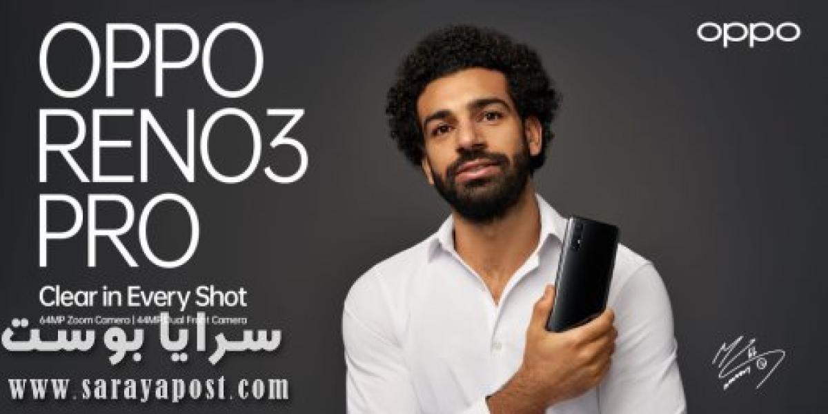 محمد صلاح سفير هواتف أوبو في الشرق الأوسط وإفريقيا (صور)