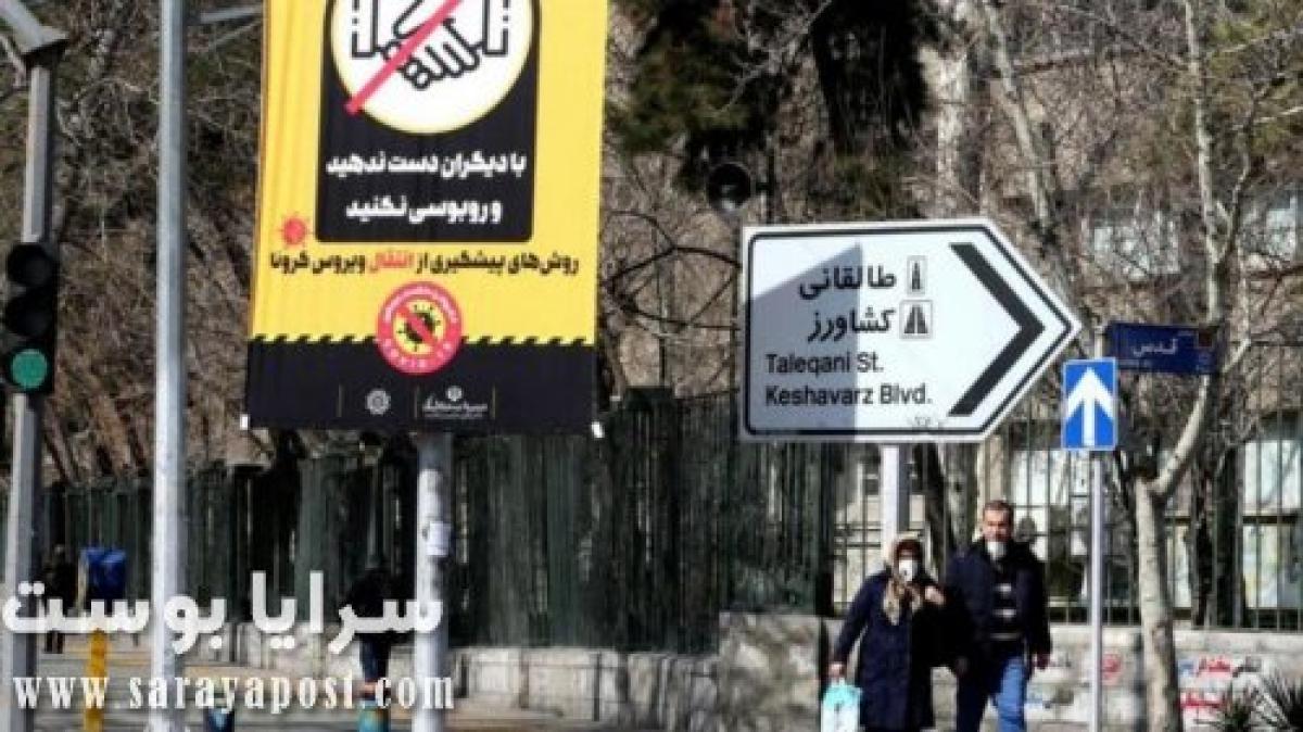 كارثة في إيران.. 1500 حالة وفاة وإصابة بفيروس كورونا في يوم واحد