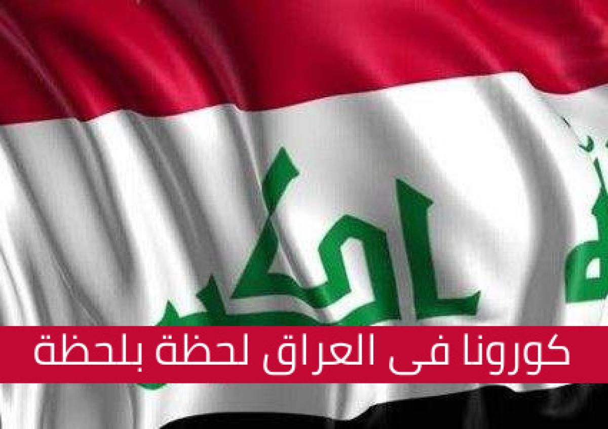 وزارة الصحة العراقية ، احصائيات كورونا فى العراق مباشر لحظة بلحظة