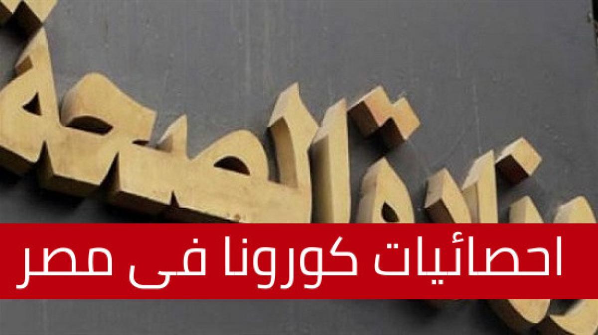 احصائيات كورونا فى مصر مباشر لحظة بلحظة