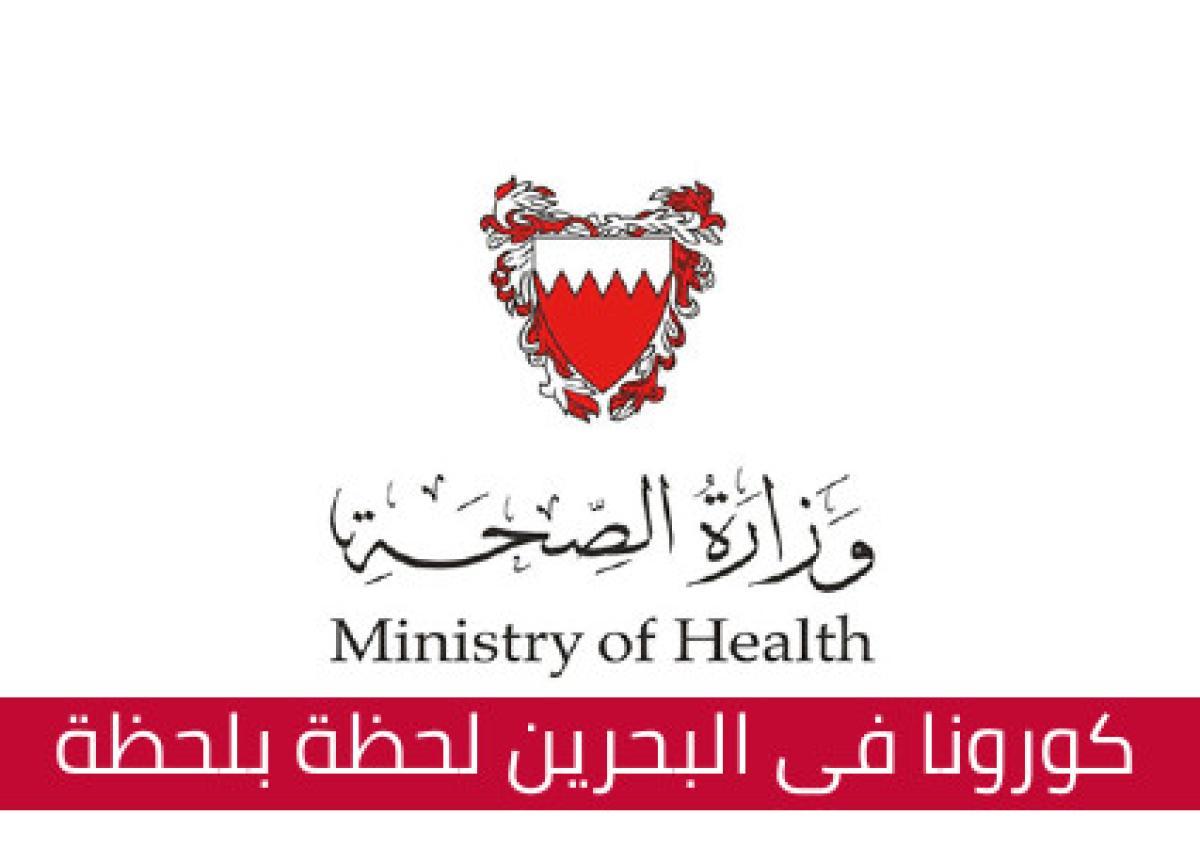 وزارة وزارة الصحة - احصائيات كورونا فى مملكة البحرين مباشر لحظة بلحظة