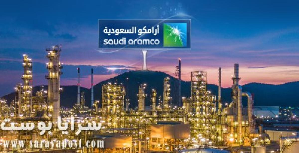281 مليار ريال أرباح شركة أرامكو السعودية في 2020