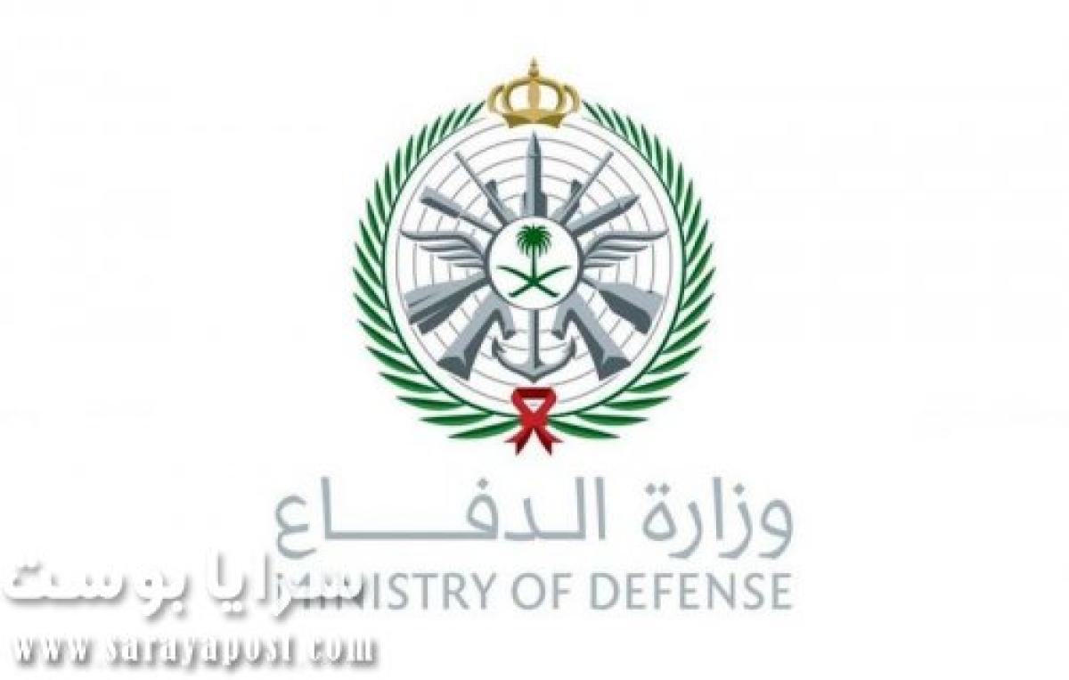 رابط التقديم في وظائف وزارة الدفاع السعودية الجديدة