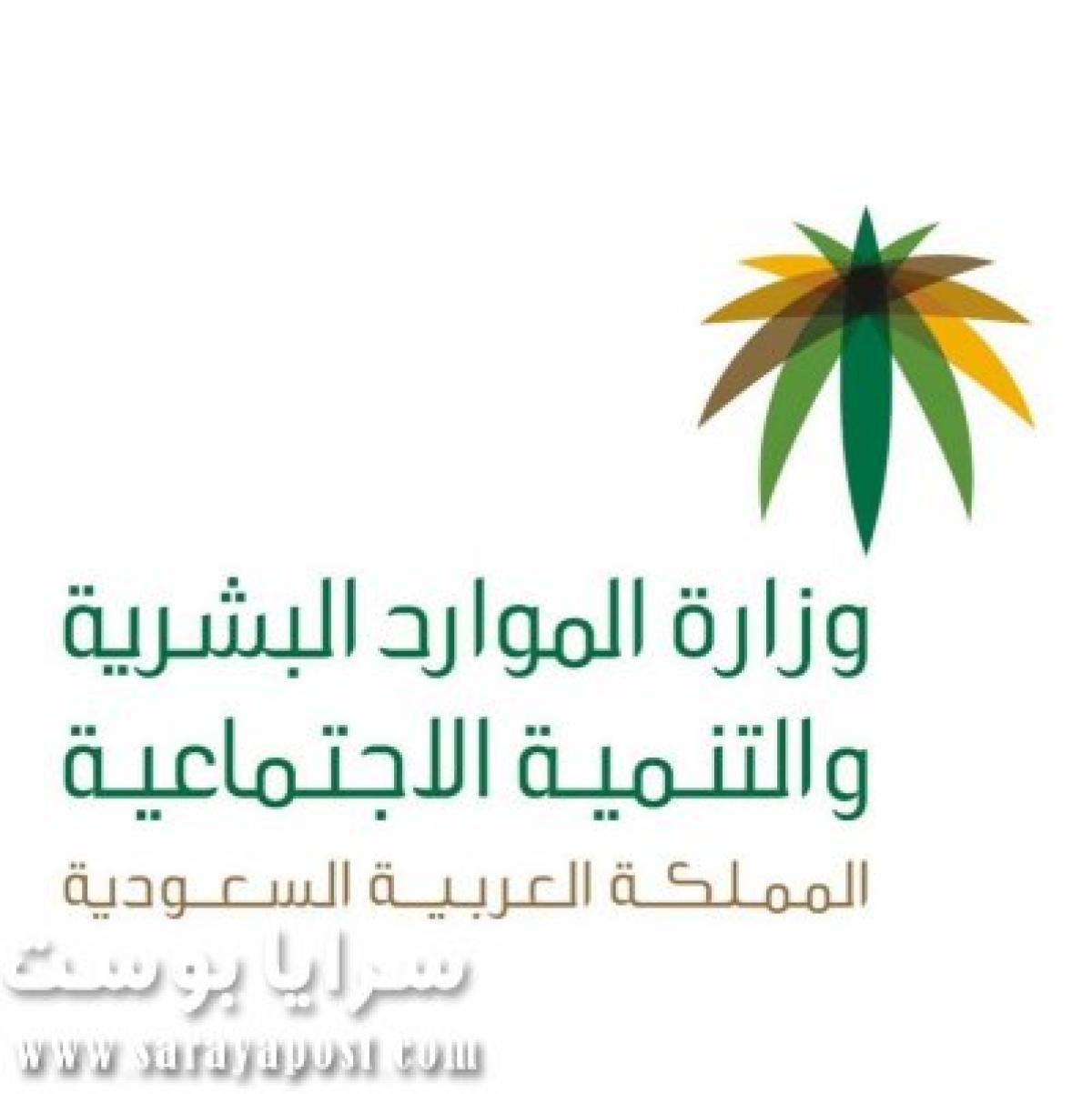 3 خطوات اتخذتها الموارد البشرية السعودية تسهل العمل من المنزل