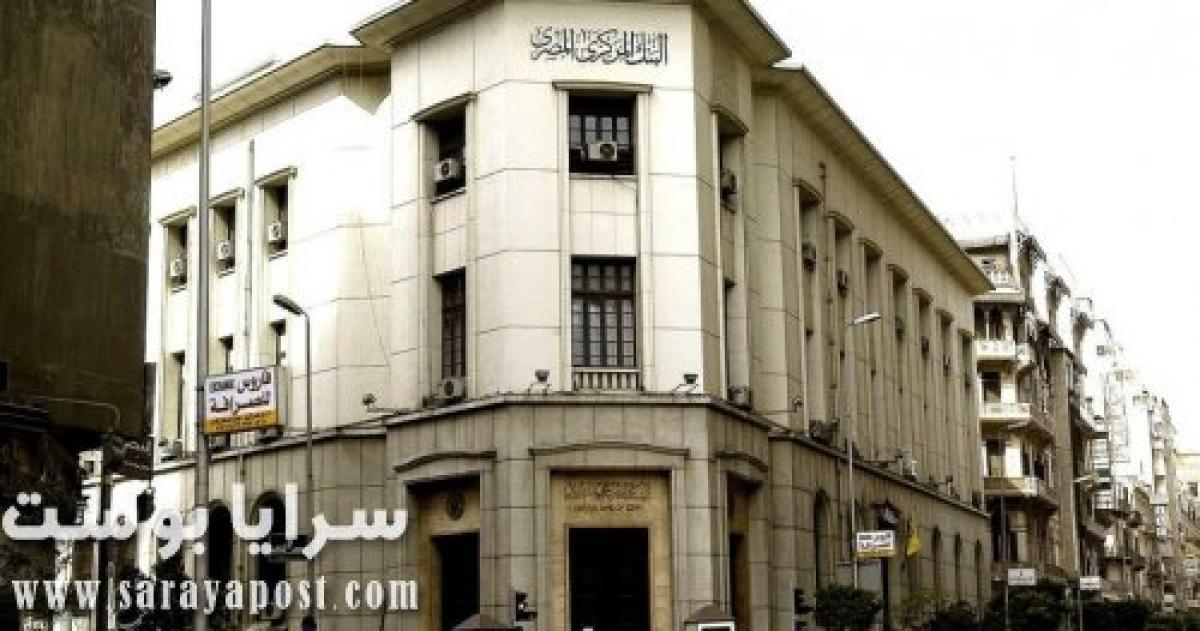 تعرف على أسباب خفض أسعار الفائدة 3% في مصر