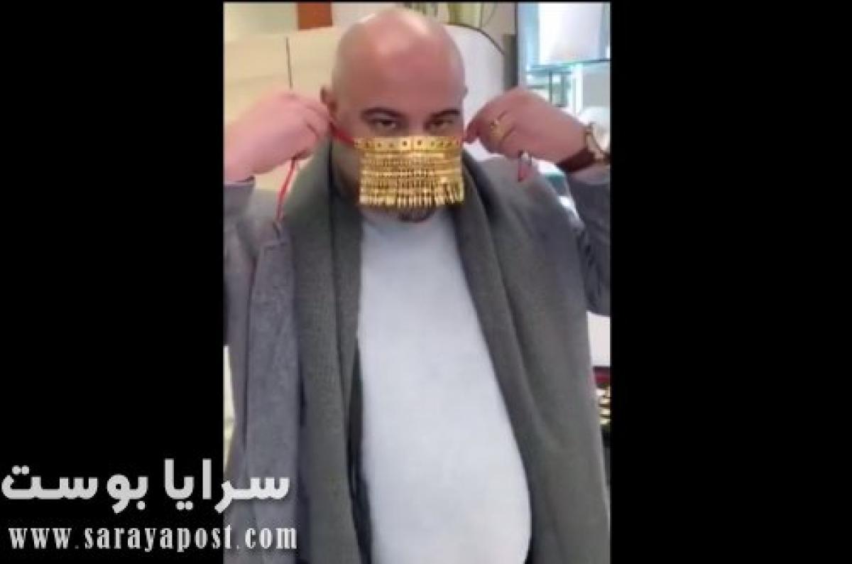 كمامة ذهب في الخليج مضادة لكورونا.. هدفها الوقاية أو «الموت بعز» (فيديو)