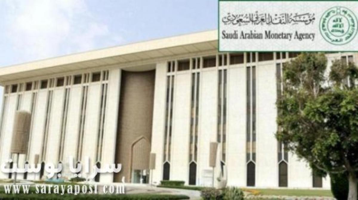 البنوك السعودية تؤجل سداد أقساط 3 أشهر.. اعرف الفئات المستفيدة