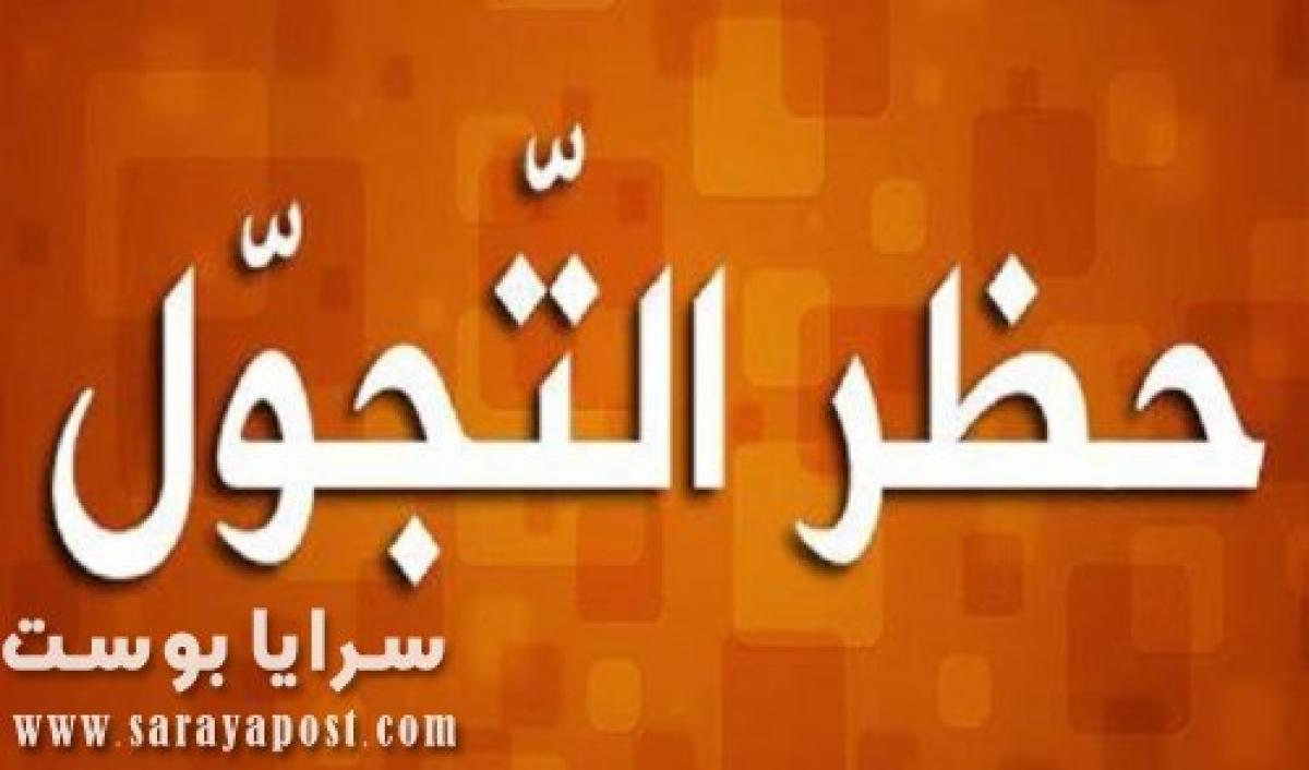 تعرف على غرامة مخالفة حظر التجوال فى المملكة العربية السعودية
