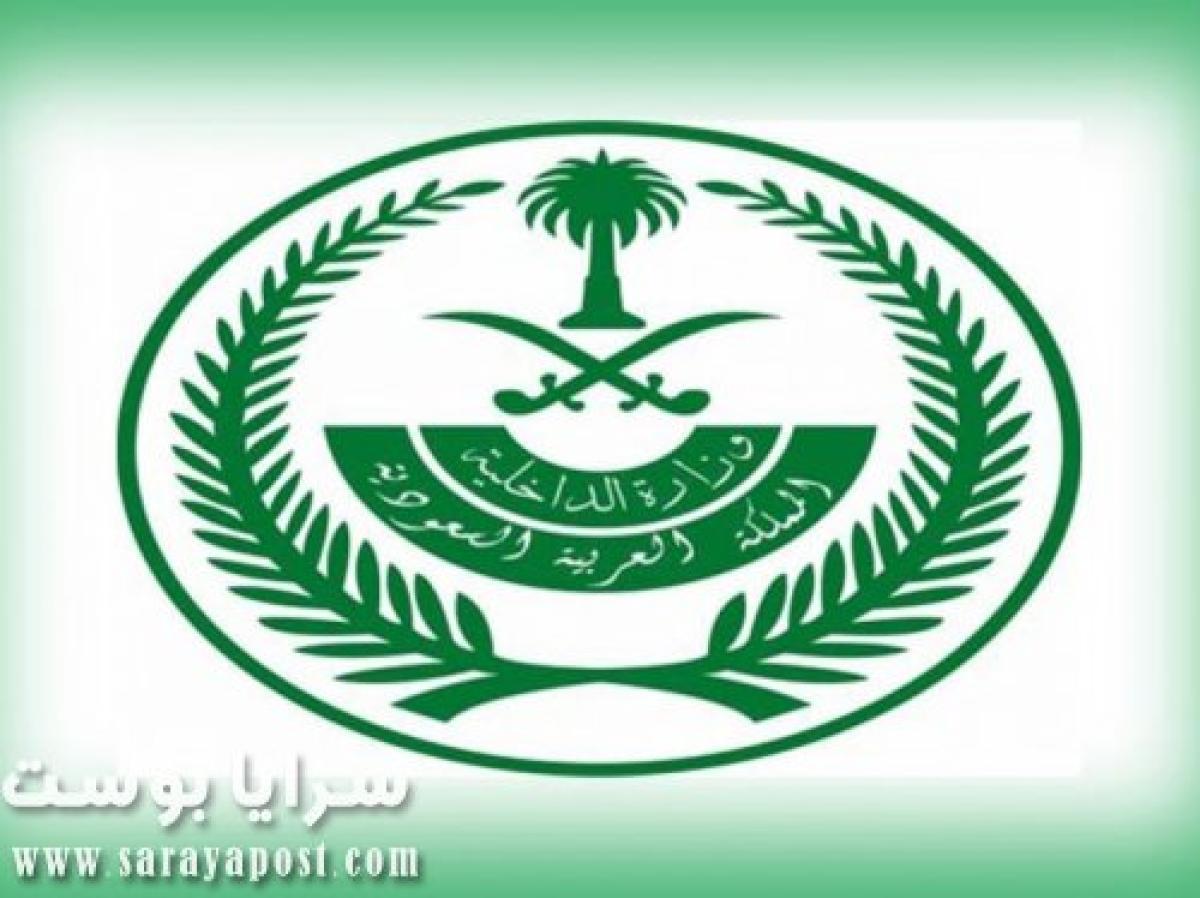 مدير الأمن العام السعودي: هذه نتائج تفعيل قرار حظر التجول
