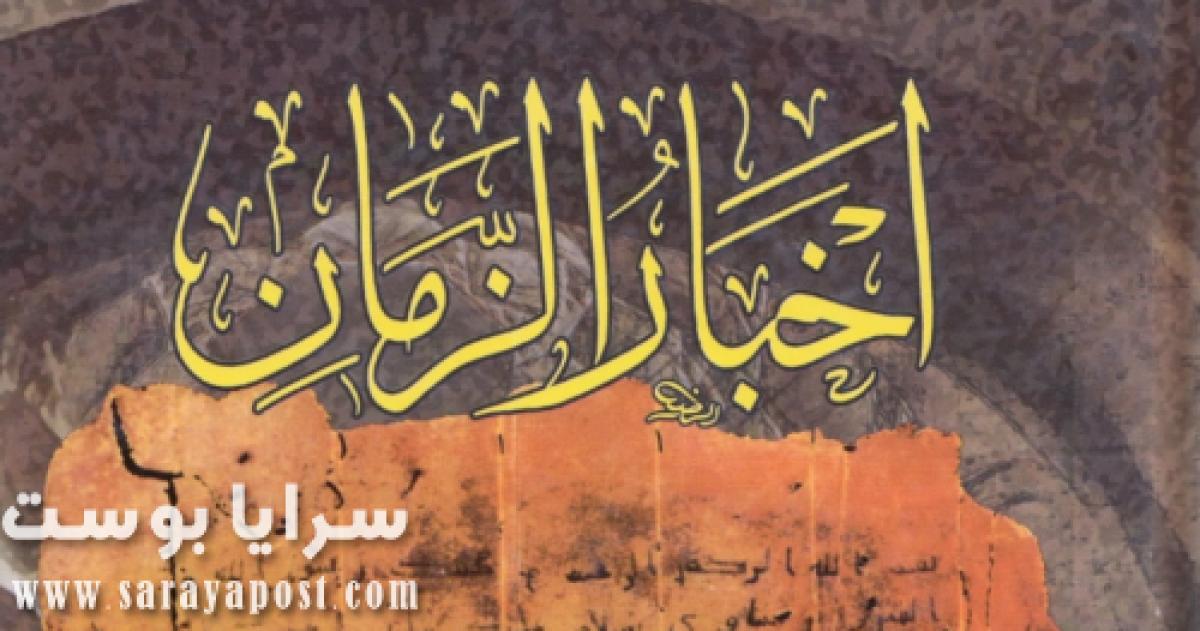 حمل النسخة الأصلية كتاب أخبار الزمان لإبراهيم بن سالوقيه pdf (رابط مباشر)