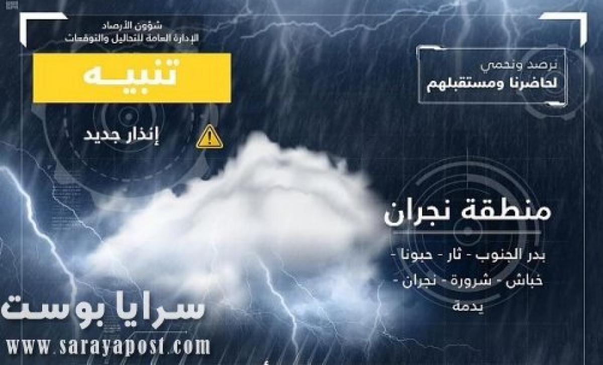 طقس اليوم في السعودية: تحذيرات من أمطار رعدية بعدة أماكن