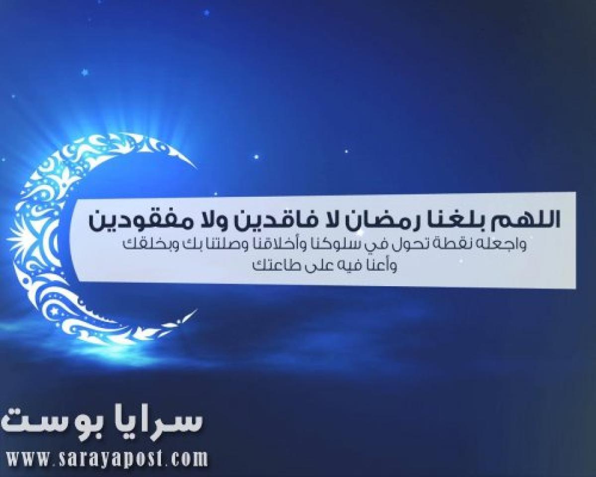 اللهم بلغنا رمضان لا فاقدين ولا مفقودين.. هل تجيز جائحة كورونا الدعاء؟