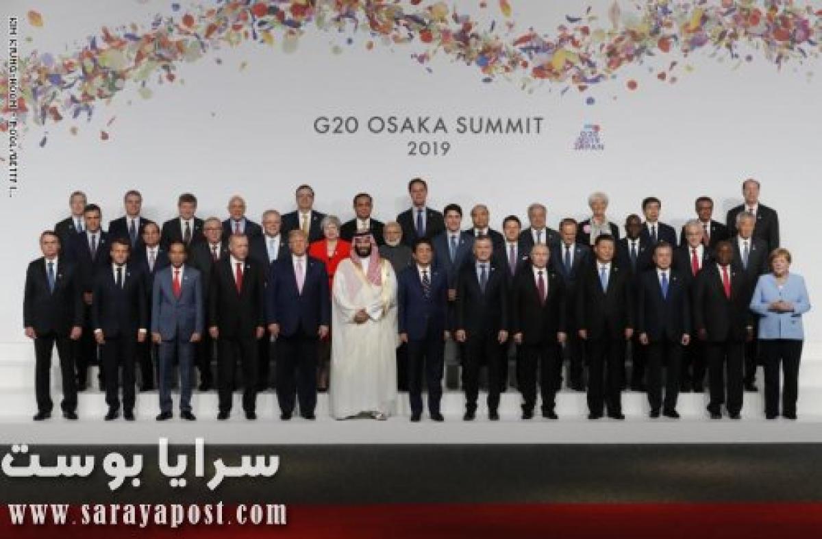 ما هي دول مجموعة العشرين واختصاصات أعضائها؟