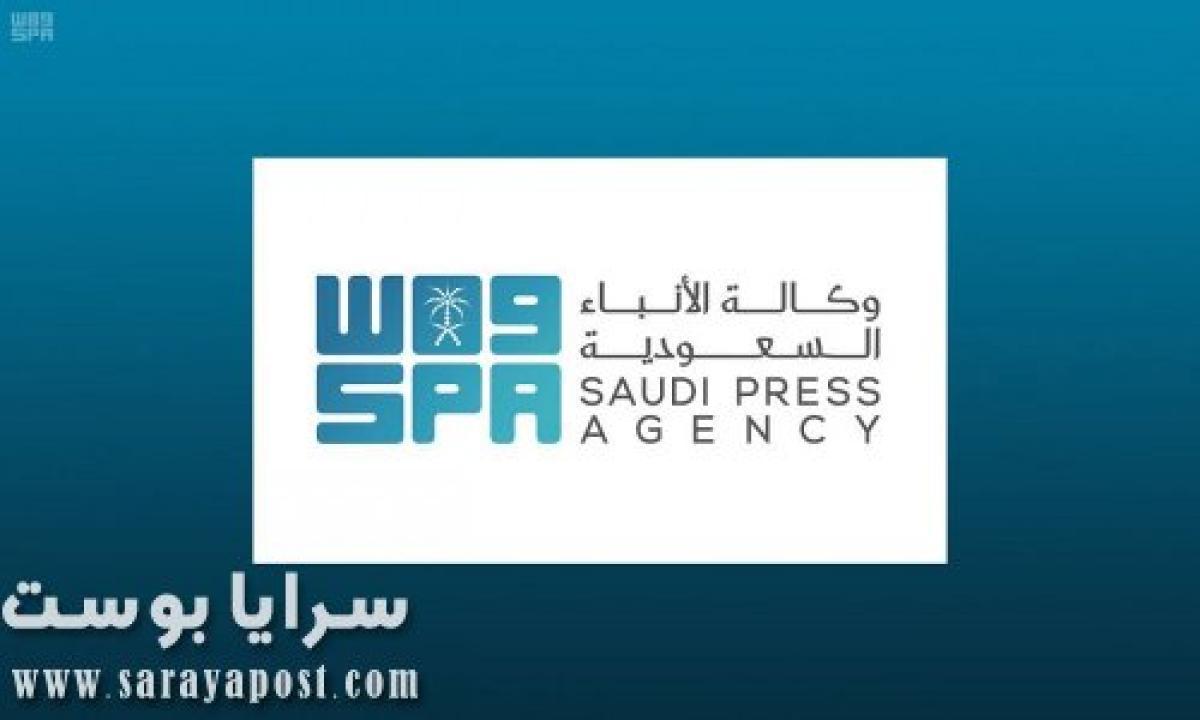 واس عاجل.. نشرة أخبار وكالة الأنباء السعودية اليوم الخميس 26 مارس