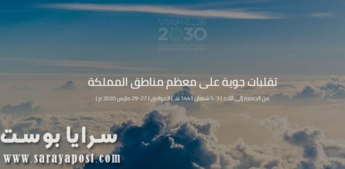 حالة الطقس اليوم في السعودية وأهم الظواهر الجوية المتوقعة