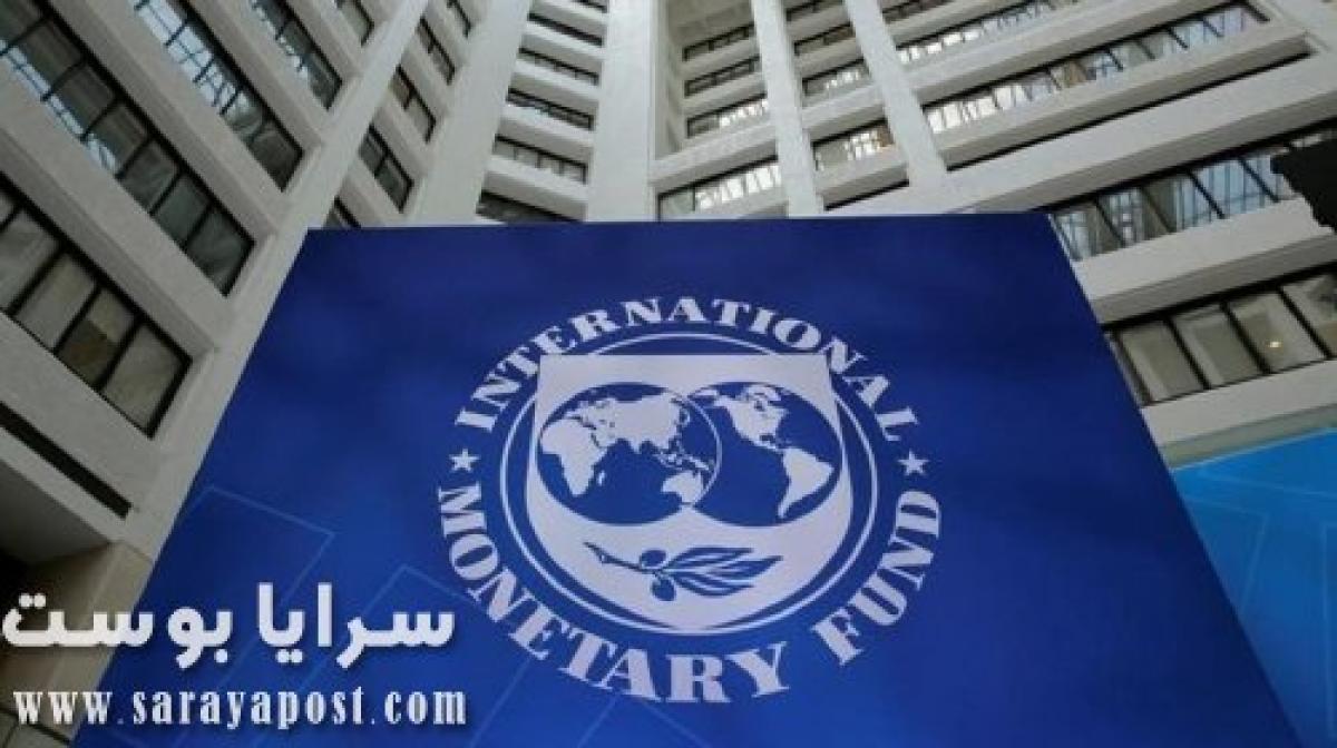 صندوق النقد الدولي: العالم سيشهد انهيار اقتصادي غير مسبوق