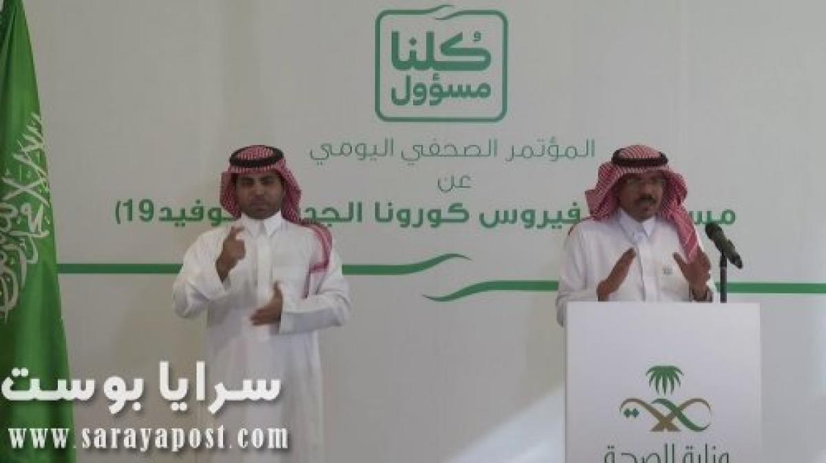 99 إصابة جديدة بكورونا في السعودية.. وتحذيرات من وزارة الصحة
