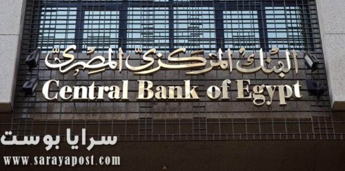 قرارات عاجلة تمس أموال المودعين في البنوك المصرية