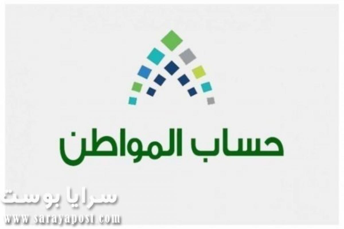 تقديم موعد نزول حساب الموطن لـ9 أبريل