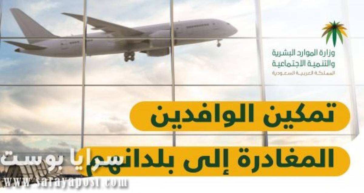 6 شروط تمكن الوافدين في السعودية من العودة لبلادهم