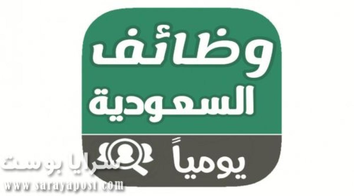 فرص عمل ووظائف بالمملكة العربية السعودية