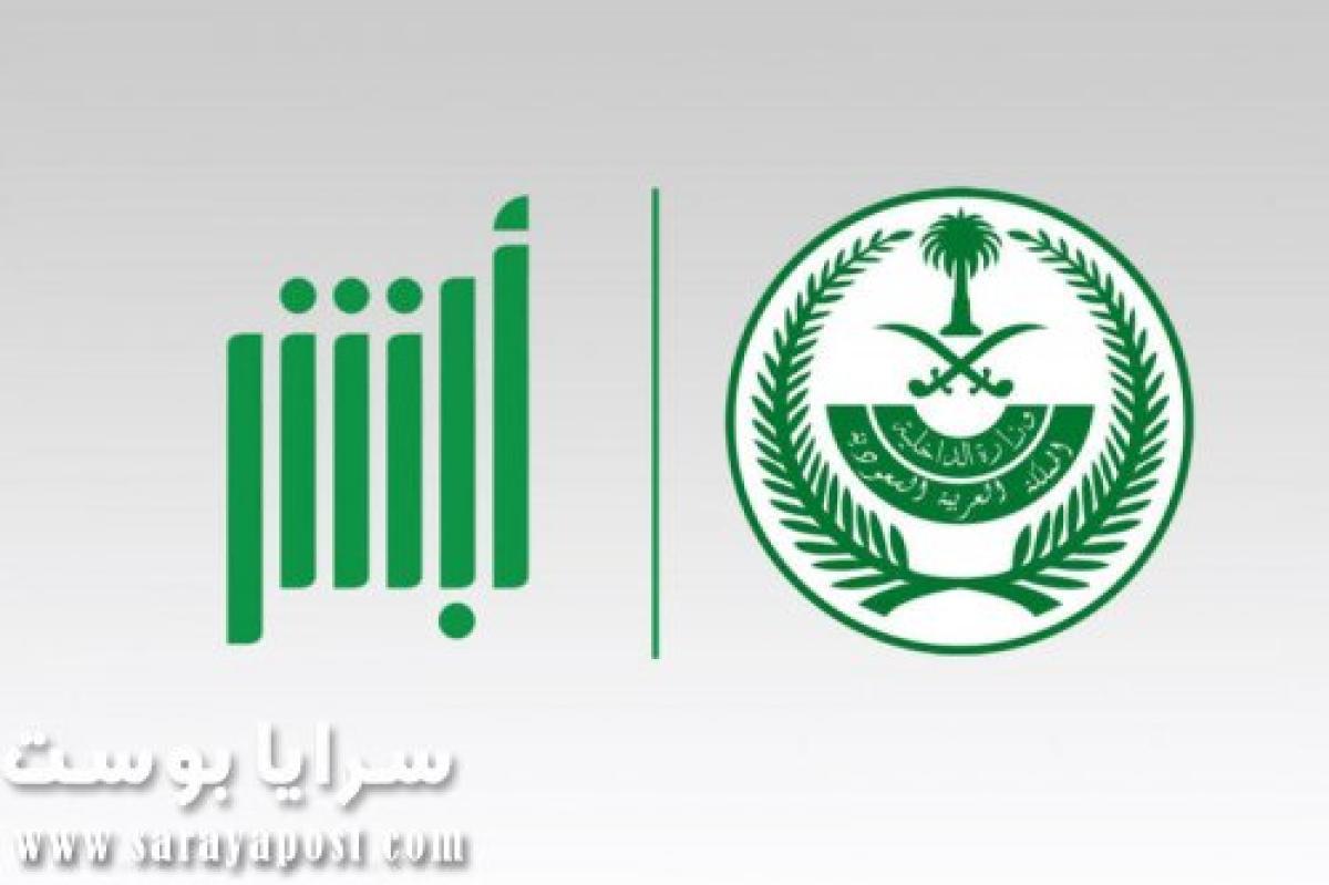 أبشر الجوازات.. كيفية الاستعلام عن صلاحية الإقامة في السعودية؟