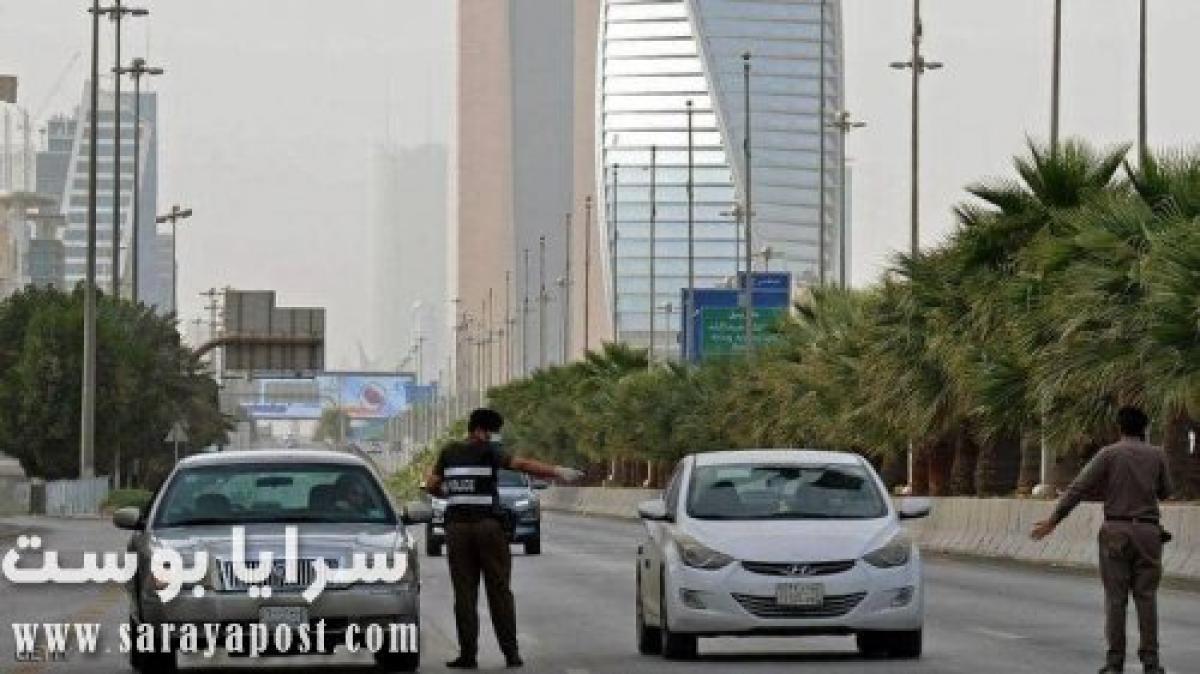 السعودية تفرض حظر التجول الكلي لمدة 24 ساعة على الرياض، تبوك، الدمام، الظهران، الهفوف والمدن الرئيسية