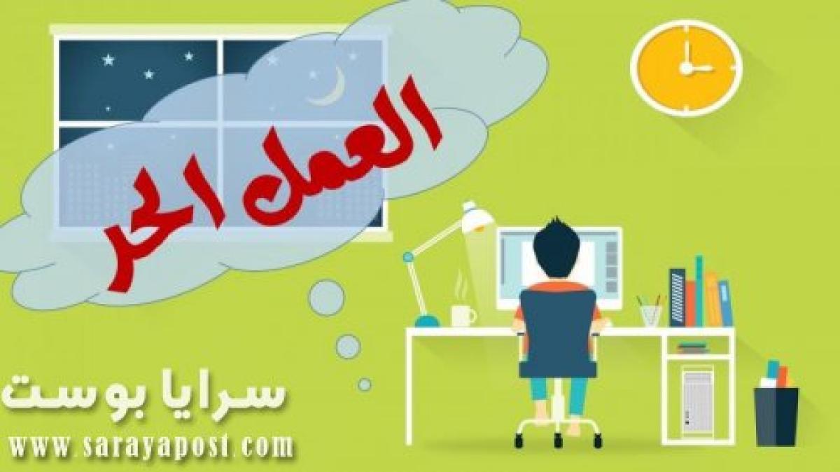 رابط التسجيل في برنامج العمل الحر للحصول على الحوافز المالية