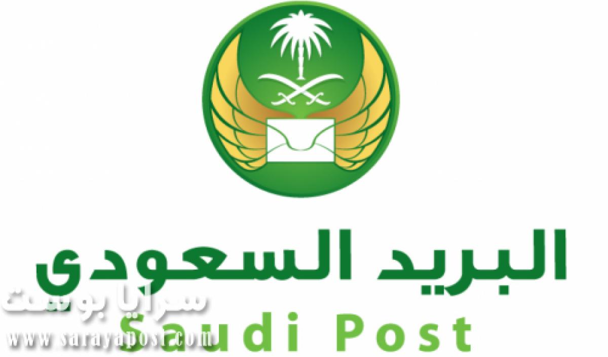 البريد السعودي: هذه حقيقة ارتباط إثبات العنوان الوطني بمنع التجول