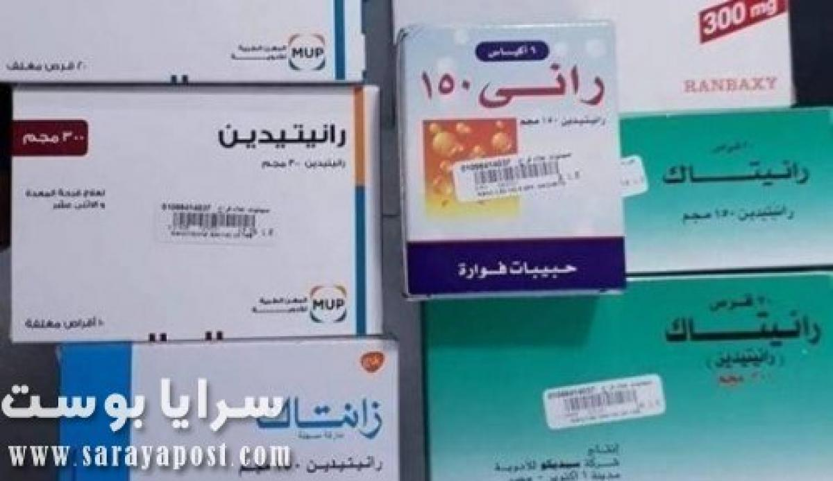 رانيتيدين يسبب السرطان.. السعودية تسحب كمية أدوية كبيرة من الأسواق