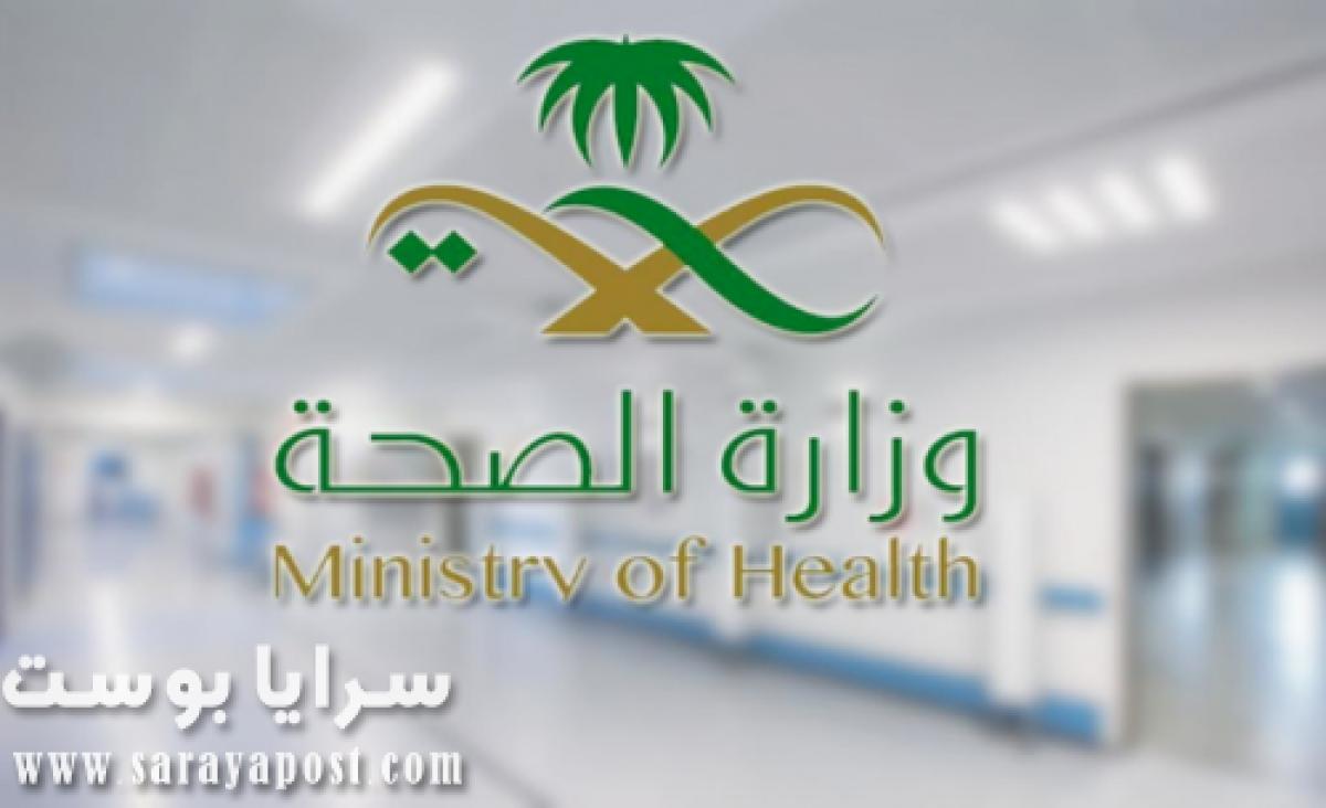 وزارة الصحة السعودية تقدم نصيحة لاستلام الطلبات بطريقة آمنة