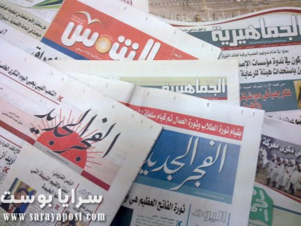 اهتمامات الصحف الليبية الصادرة اليوم الأربعاء 8 أبريل 2020