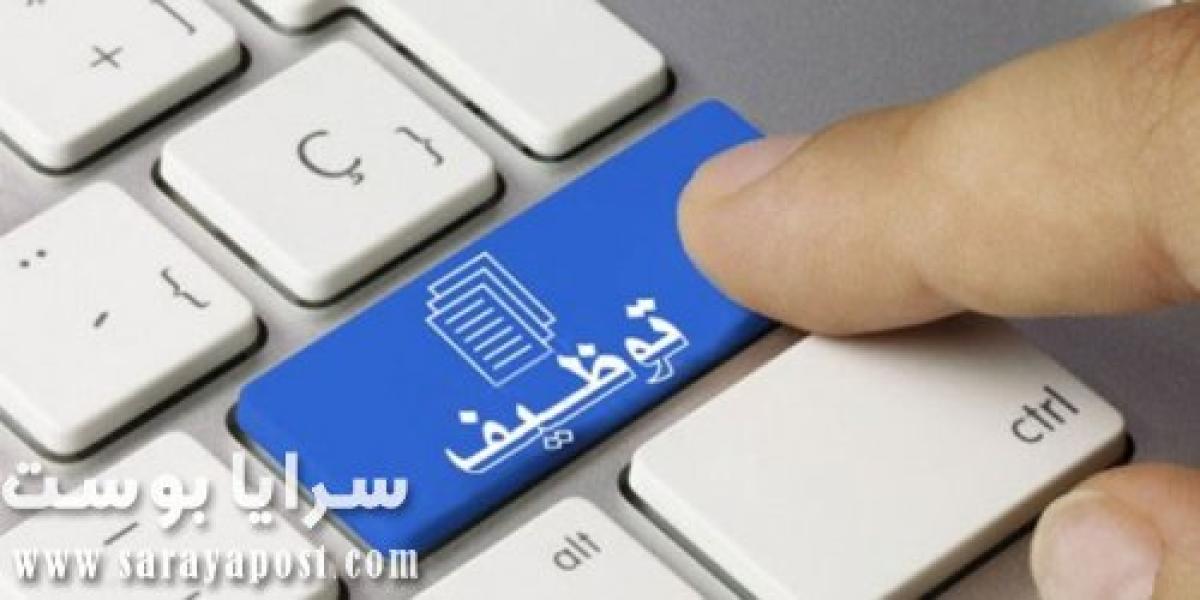 رابط التسجيل في برنامج دعم التوظيف في السعودية