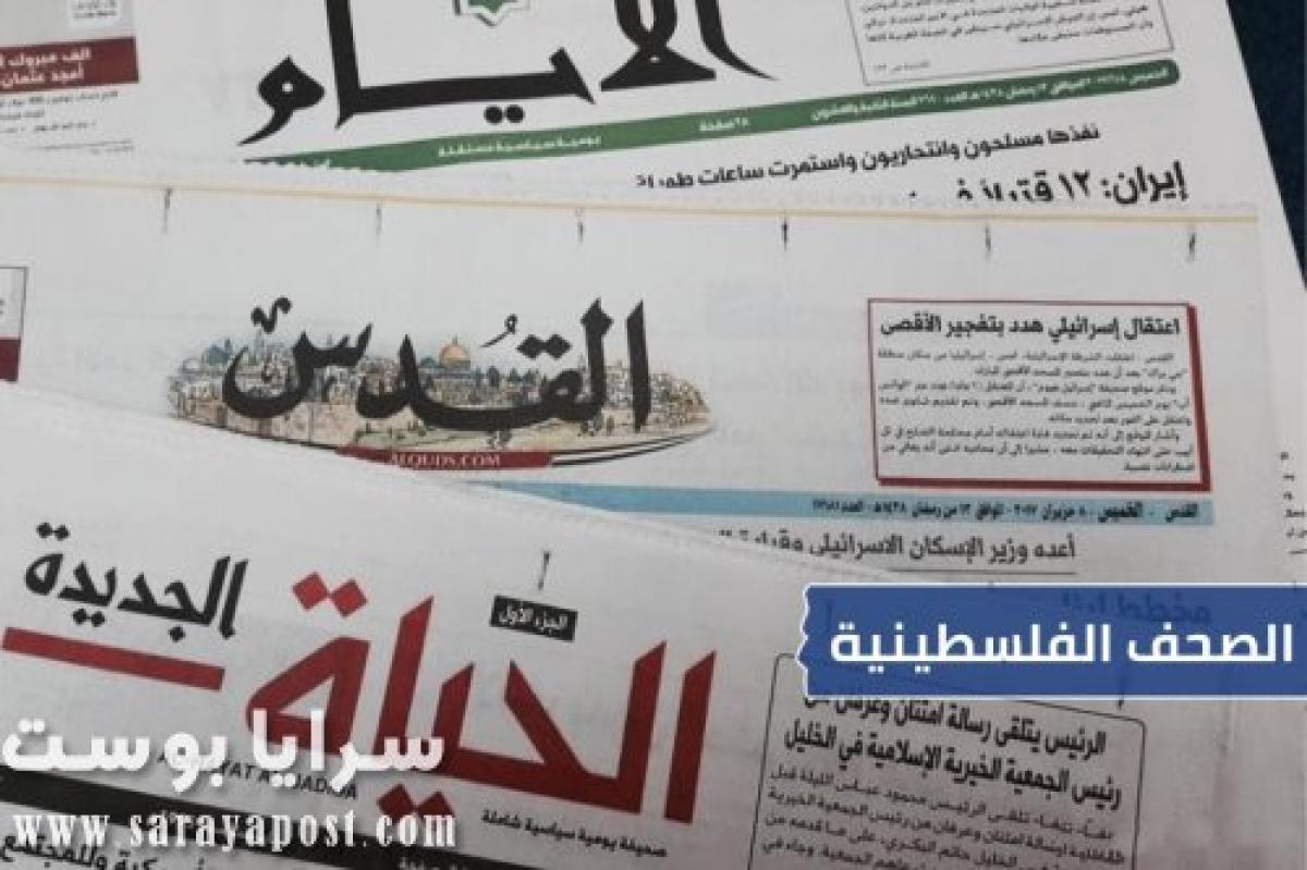 أبرز أخبار الصحف الفلسطينية الصادرة اليوم 9 أبريل 2020