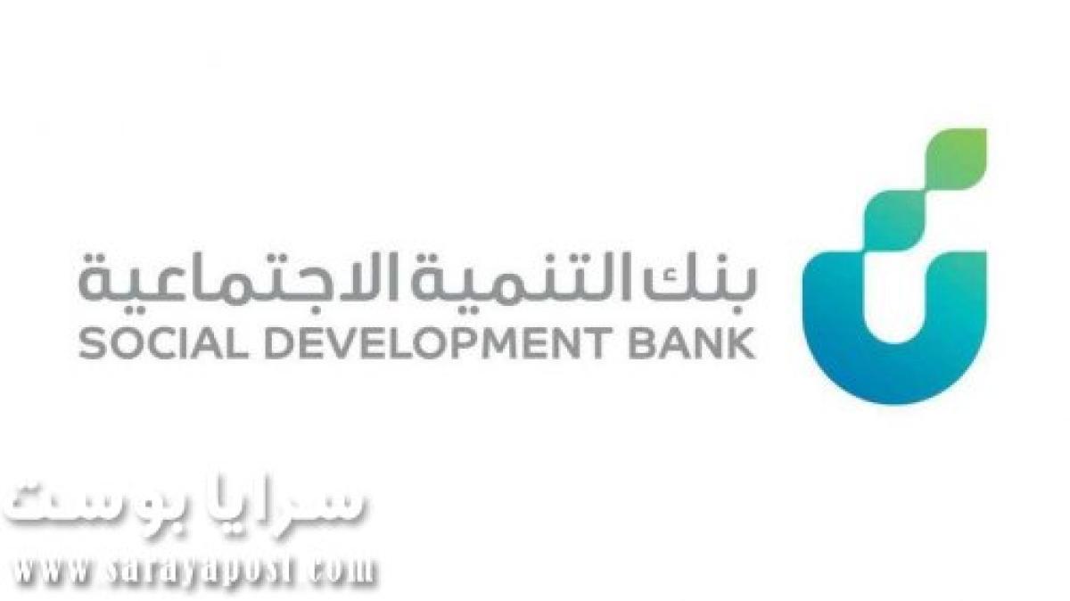 تفاصيل مبادرة بنك التنمية الاجتماعية لدعم المتأثرين بأزمة كورونا
