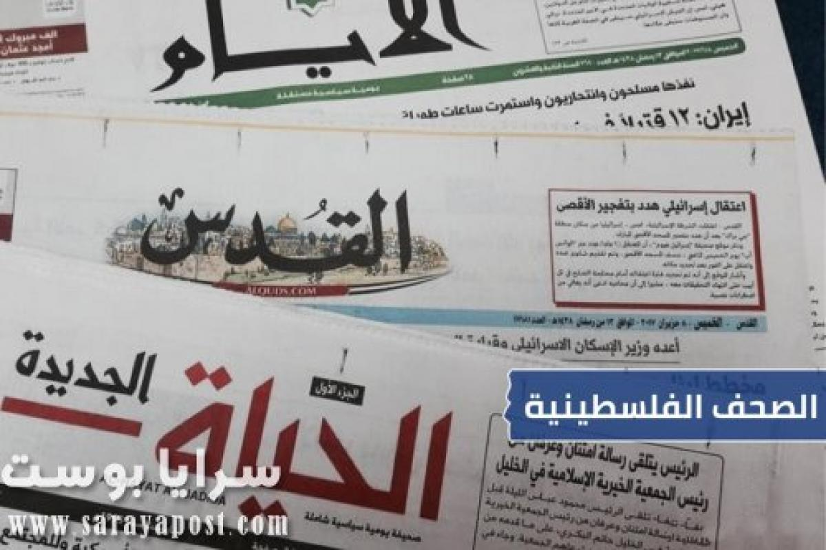 أبرز أخبار الصحف الفلسطينية اليوم الجمعة 10 أبريل 2020