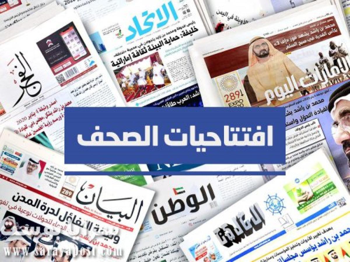 أبرز أخبار الصحف الإماراتية اليوم السبت 11 أبريل 2020