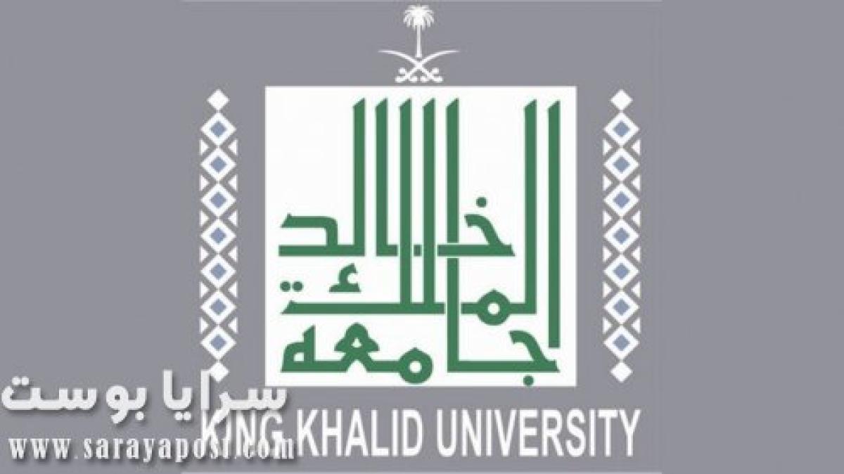 جامعة الملك خالد تقدم مبادرة طبية واستشارات إلكترونية