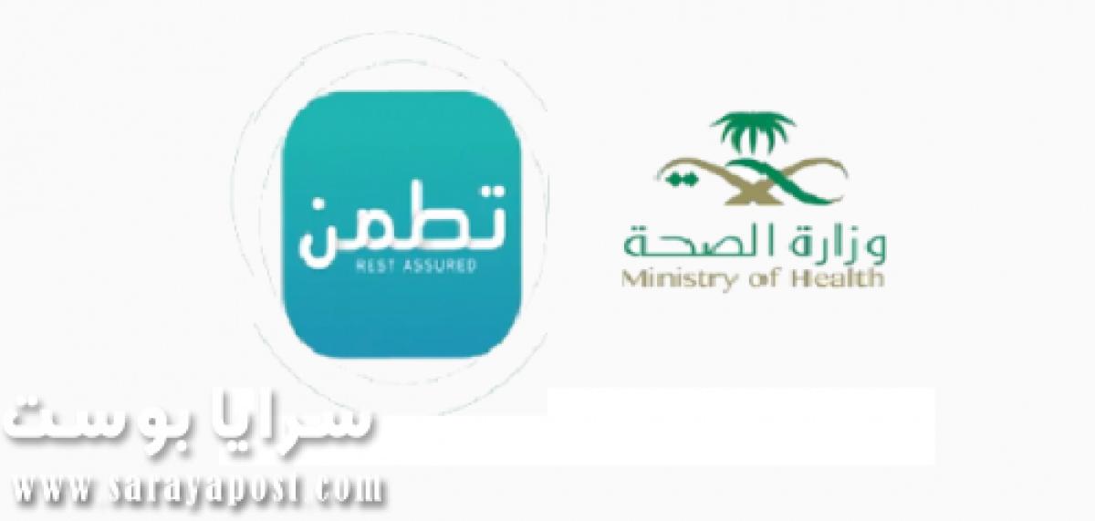 تطبيق تطمن.. كل ما تريد معرفته عن كورونا في السعودية